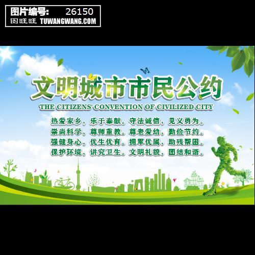 绿色文明城市市民公约宣传展板 (编号:26150)