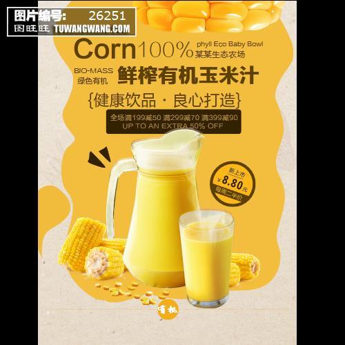 冬季热饮推荐玉米汁新品上市促销海报 (编号:26251)