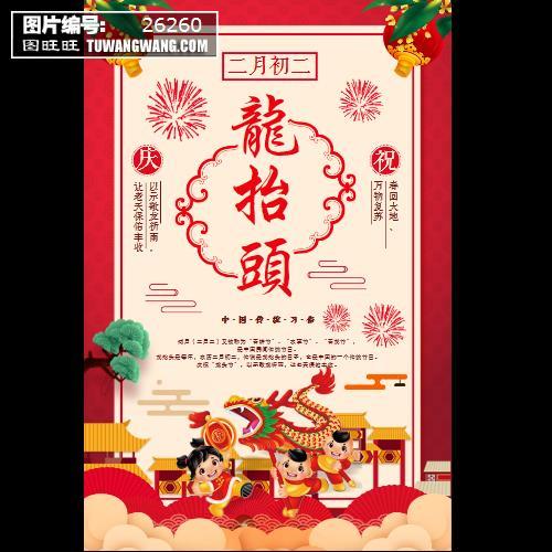 龙抬头创意二月二喜庆海报 (编号:26260)