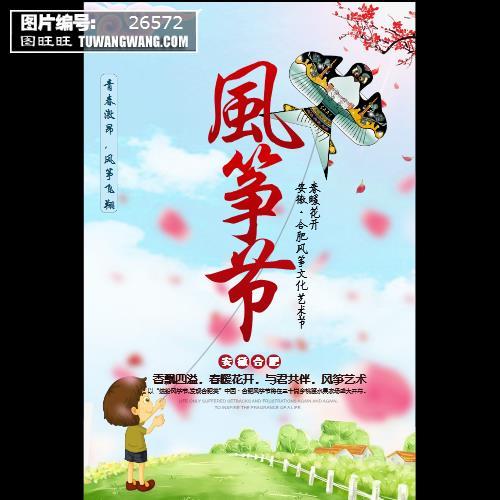 风筝节海报 (编号:26572)