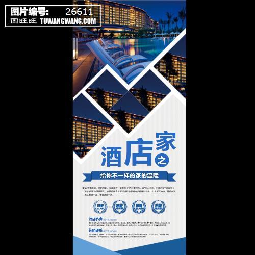 时尚简约旅游酒店促销宣传海报酒店展架 (编号:26611)