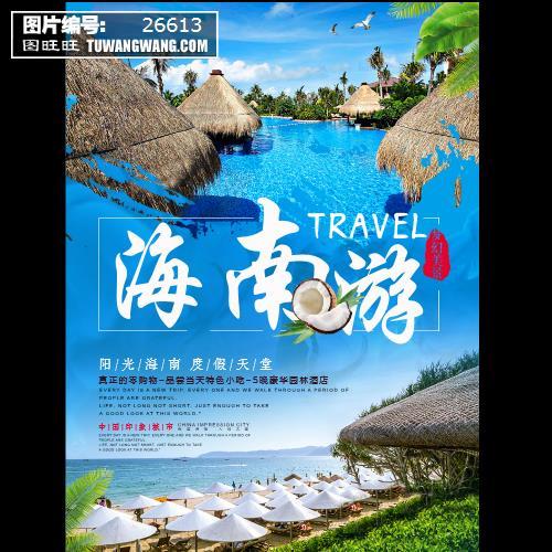 海南旅游宣传蓝色海报 (编号:26613)