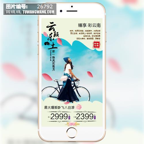 云南昆明大理西双版纳微信手机端旅游海报 (编号:26792)