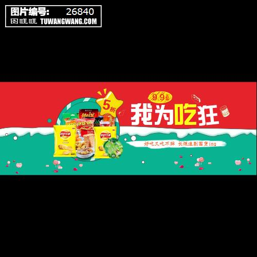 淘宝天猫517吃货节食品促销海报 (编号:26840)