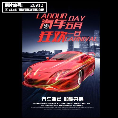 五一车展宣传海报 (编号:26912)