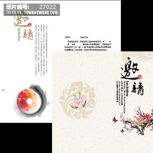 简约中国风活动邀请函 (编号:27022)