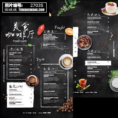 美食咖啡厅饭店茶餐厅黑板粉笔字菜单 (编号:27035)