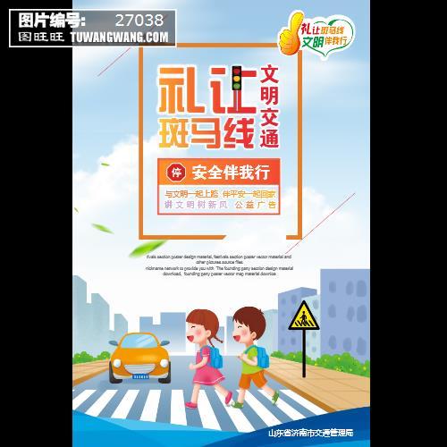 文明交通安全出行礼让斑马线交通宣传海报 (编号:27038)