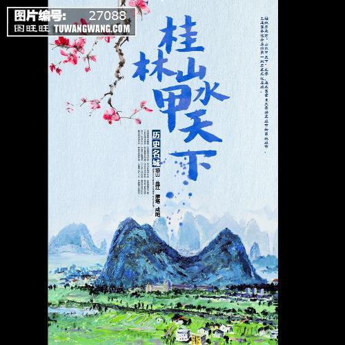广西桂林旅游海报 (编号:27088)