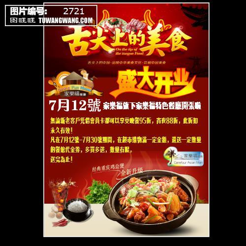 饭店海报宣传模板下载 (编号:2721)_海报_其他_图旺旺