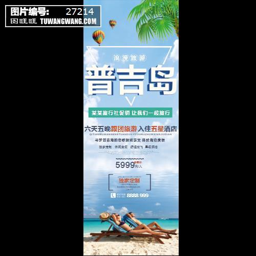 泰国普吉岛旅游x展架易拉宝模板下载 (编号:27214)