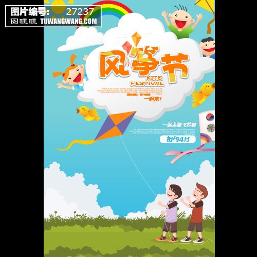 卡通风筝节海报 (编号:27237)