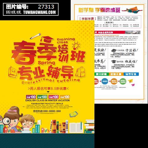 简约大气春季培训班宣传单 (编号:27313)