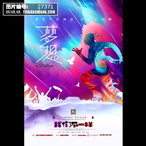 梦想我们不一样青春梦想海报模板下载 编号 27371 海报 其他 图旺旺图片