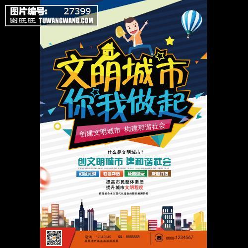 创建文明城市宣传海报 (编号:27399)