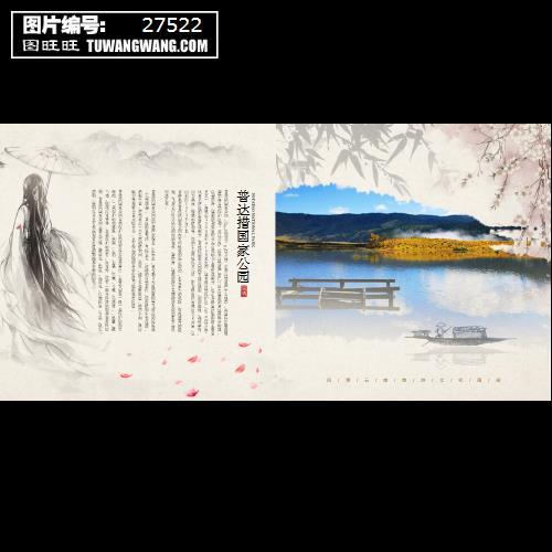 中国风水墨云南旅游画册系列二 (编号:27522)