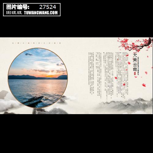 中国风水墨云南旅游画册系列一 (编号:27524)