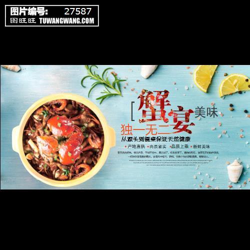 蟹宴美食促销海报模板下载 (编号:27587)_展板_餐饮业