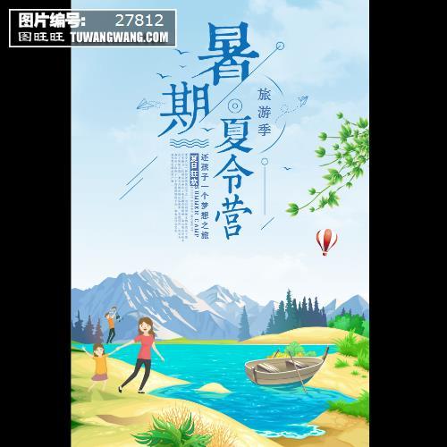 暑期夏令营夏季旅游海报 (编号:27812)
