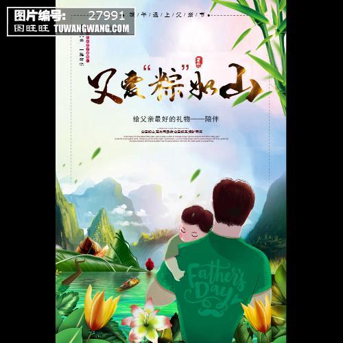创意大气父亲节父爱粽如山宣传促销海报 (编号:27991)