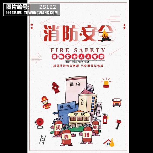 卡通手绘消防安全海报模板下载 编号 28122 海报 其他 图旺旺在线制图软件