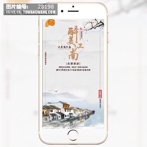 江南古镇水墨风微信手机端朋友圈旅游海报 (编号:28198)