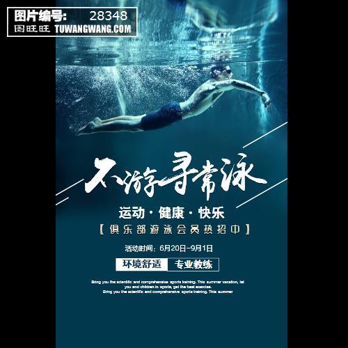 创意游泳健身海报 (编号:28348)
