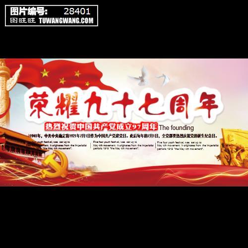 七一建党节荣耀97周年党建展板 (编号:28401)