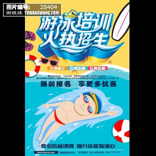 游泳招生商业海报模板下载 (编号:28404)_海报_其他_.
