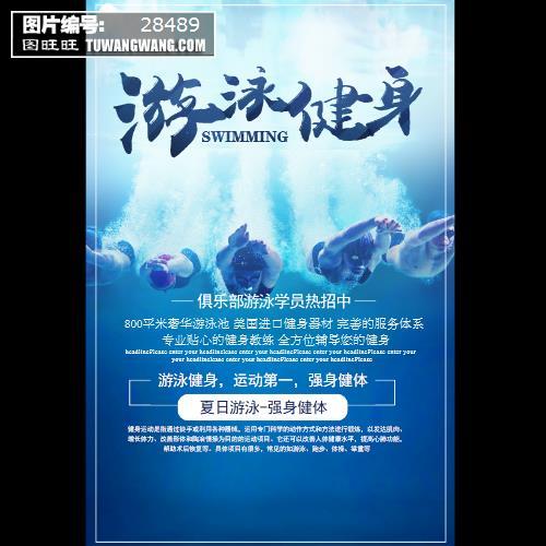 创意夏季游泳健身招生海报 (编号:28489)