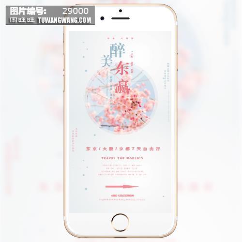 醉美东瀛日本旅游微信手机端朋友圈旅游全屏海报 (编号:29000)