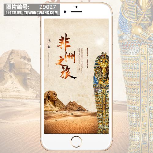 复古非洲之旅海报微信手机端朋友圈旅游海报 (编号:29027)
