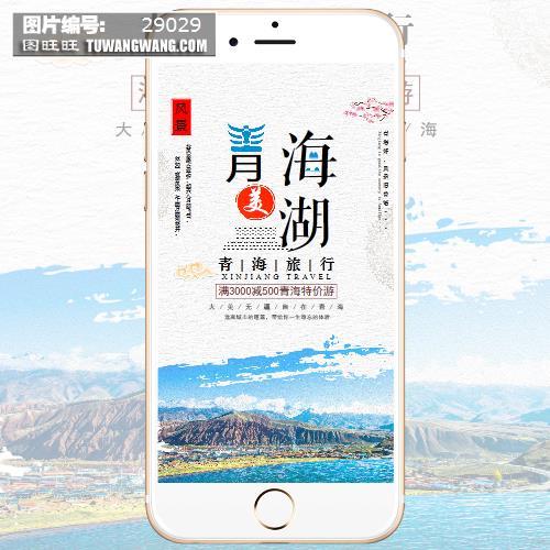 最美青海旅游海报微信手机端朋友圈旅游海报 (编号:29029)