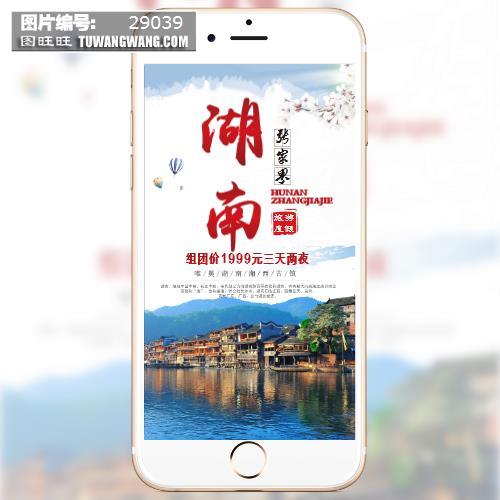 中国风简约大气湖南微信手机端朋友圈旅游海报 (编号:29039)