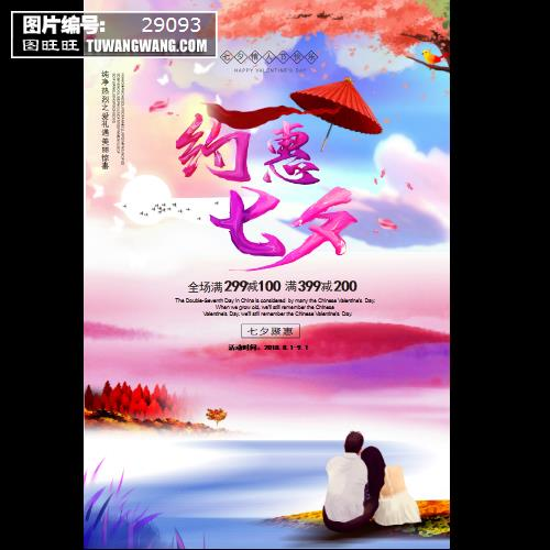 唯美水彩七夕情人节促销海报 (编号:29093)