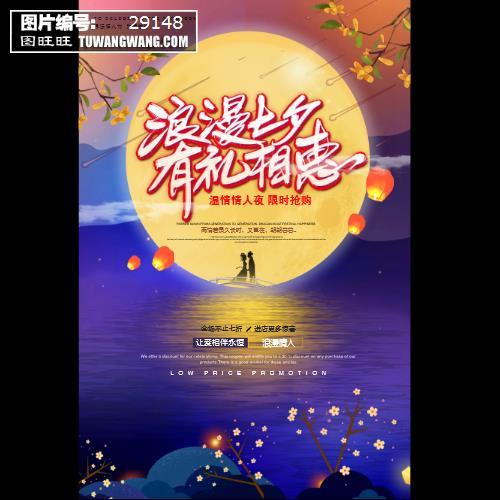 大气紫色浪漫七夕有礼相惠七夕节促销海报 (编号:29148)