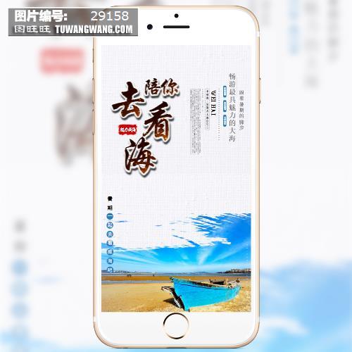 陪你看海旅游海报微信手机朋友圈全屏旅游海报 (编号:29158)