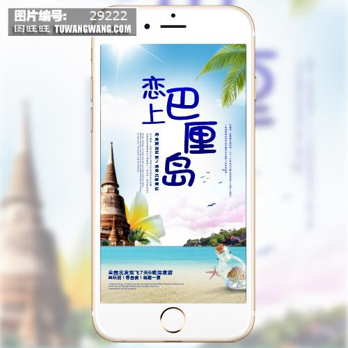 唯美巴厘岛旅游海报微信手机端朋友圈全屏旅游海报 (编号:29222)