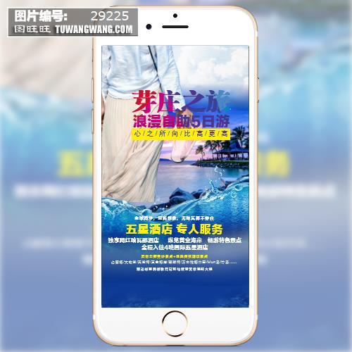 夏季越南芽庄海边浪漫微信手机端朋友圈全屏旅游宣传海报 (编号:29225