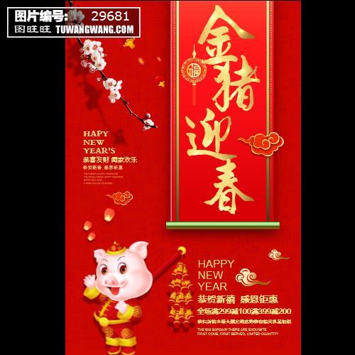 红色金字2019金猪迎春大气创意海报 (编号:29681)