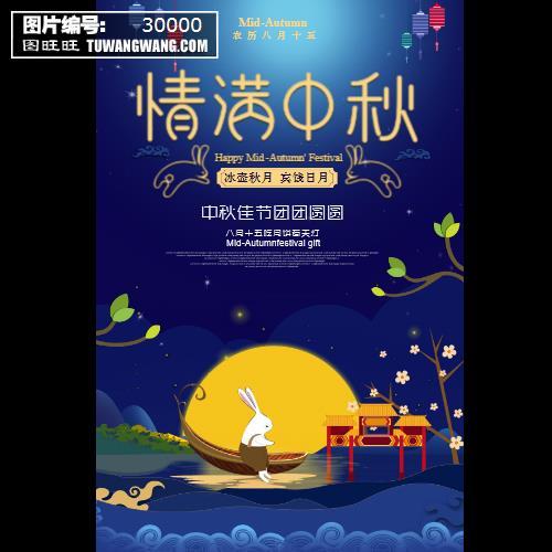 大气创意中秋情满月饼海报 (编号:30000)