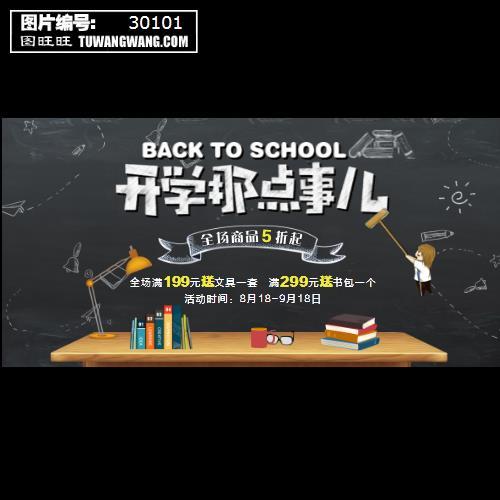 简洁时尚黑板手绘开学季文化用品宣传展板 (编号:30101)