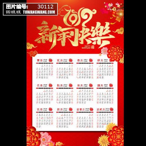 红色大气2019新年快乐日历海报 (编号:30112)