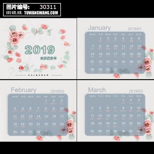2019年小清新手绘马卡龙花朵日历台历 (编号:30311)