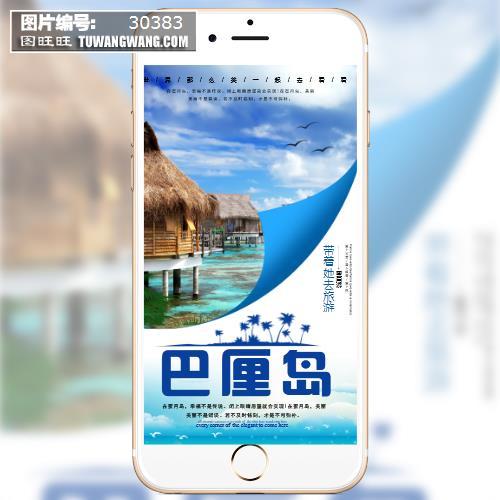 巴厘岛旅游海报微信手机端朋友圈全屏旅游海报 (编号:30383)