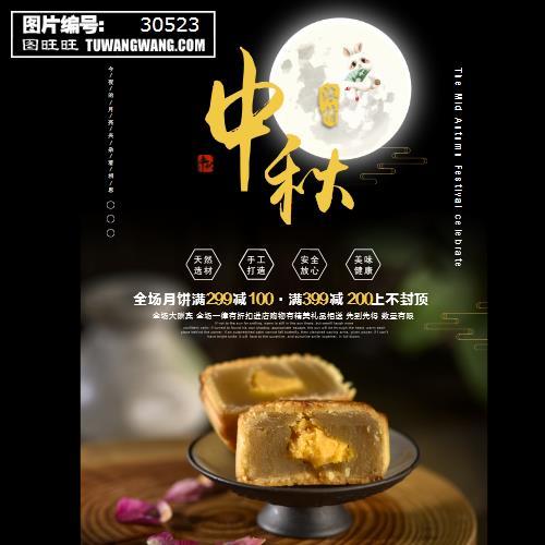 中秋佳节月饼浓情中秋花好月圆促销优惠海报 (编号:30523)