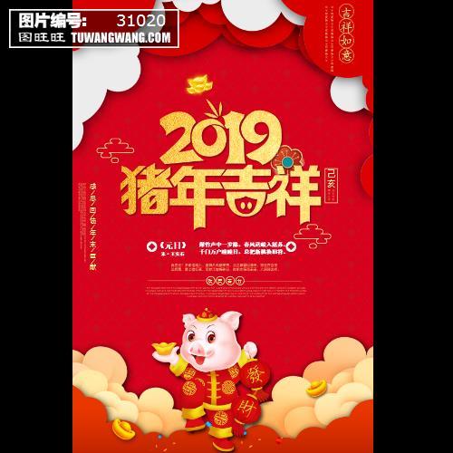 剪纸风红色创意猪年吉祥海报 (编号:31020)