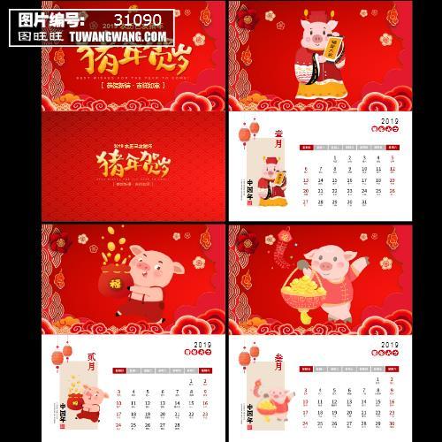 红色大气2019年猪年台历 (编号:31090)
