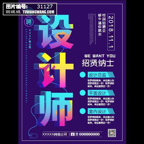 招聘设计师广告公司招聘海报 (编号:31127)