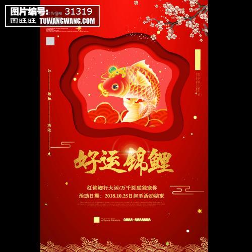 红色喜庆好运锦鲤宣传海报 (编号:31319)